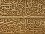 Stone with Arabic carvings