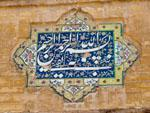 Mosaic floral tiles with Farsi writing